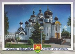 #5471 Postcard BY-2448307 received from Belarus